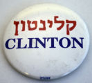 """Clinton"" in Hebrew and English [button], circa 1990s"